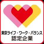 東京ライフワークバランス認定企業ロゴマーク